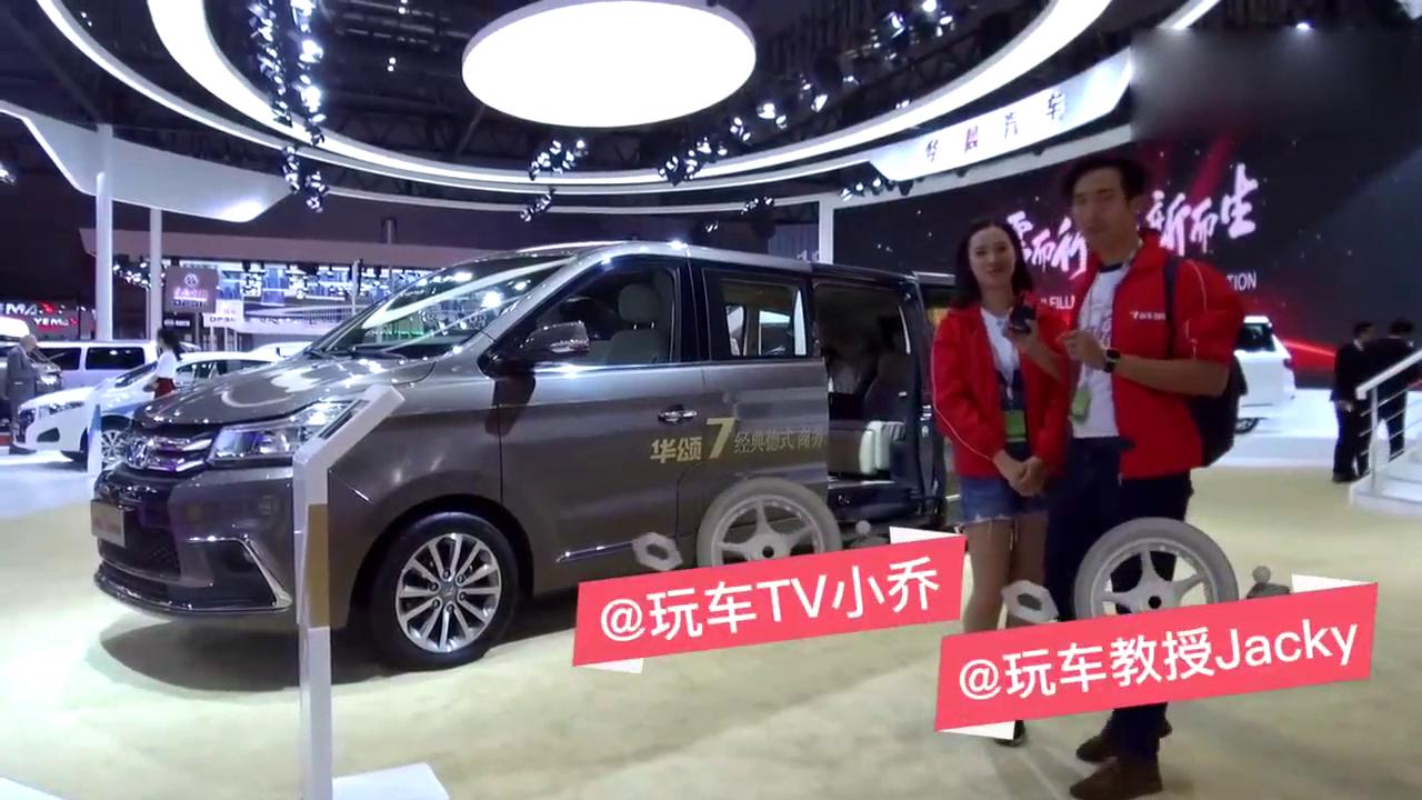 视频:中国史上最长豪华MPV 体验华晨华颂7