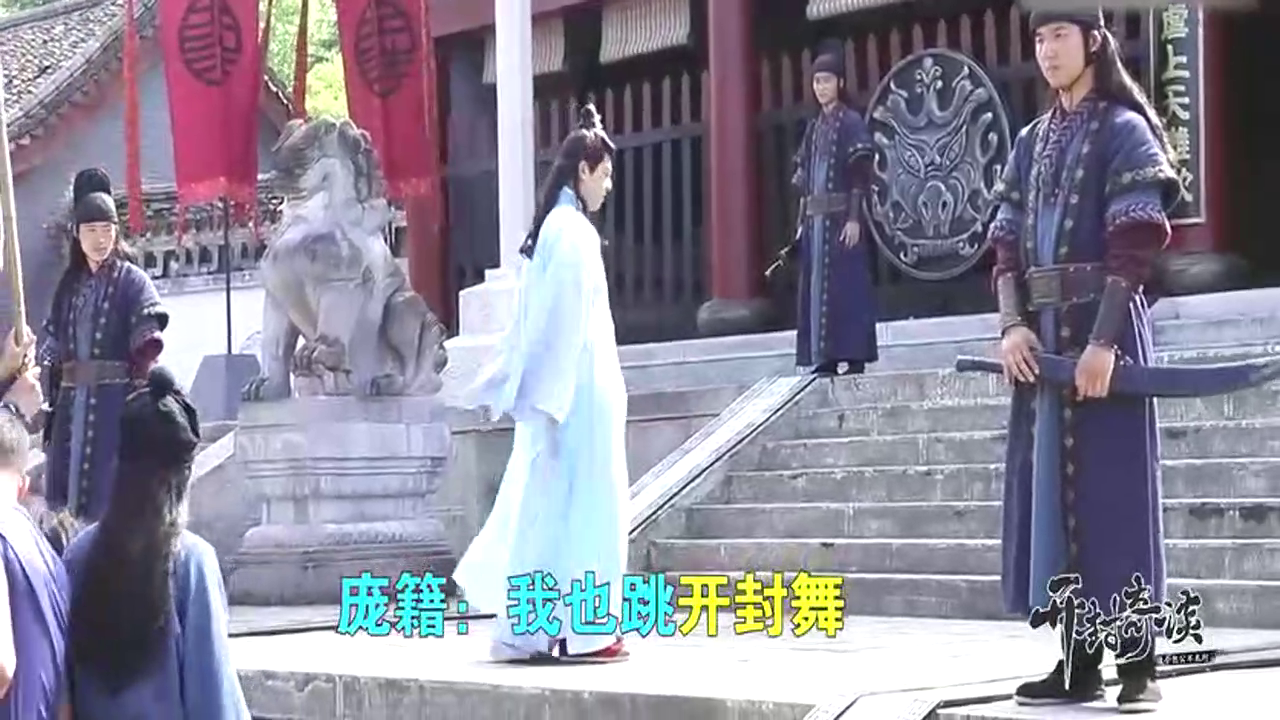 《开封奇谈》花絮:符龙飞李川片场互怼,结尾令人想不到!