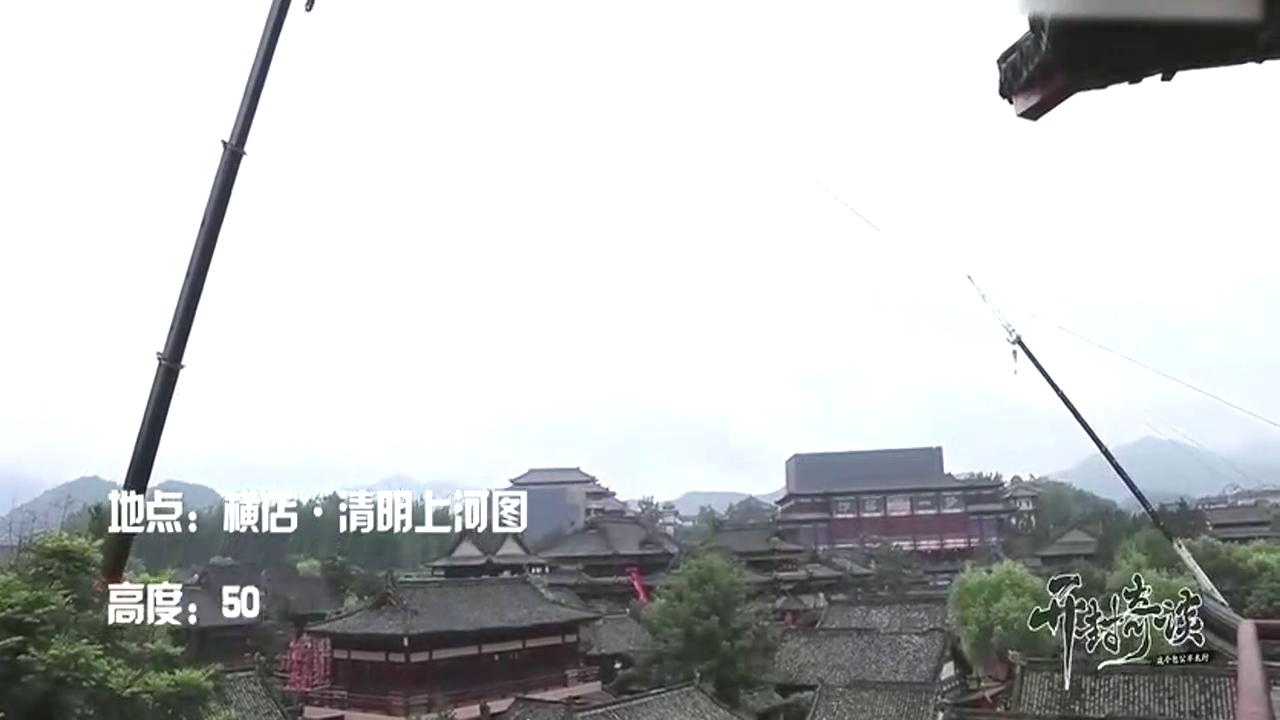 《开封奇谈》花絮:黄新皓吊威亚被导演吐槽飞起来像小鸡仔!