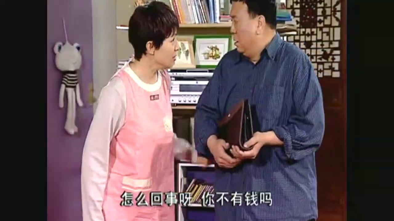 《家有儿女》29,刘梅居然答应给胡一统钱,夏东海会答应吗