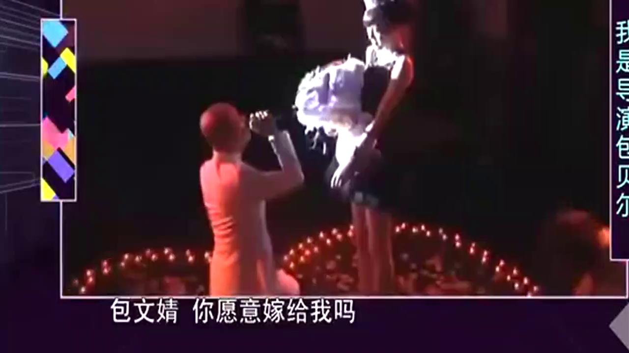 包贝尔爆料跟包文婧求婚细节,包文婧:我不敢不答应