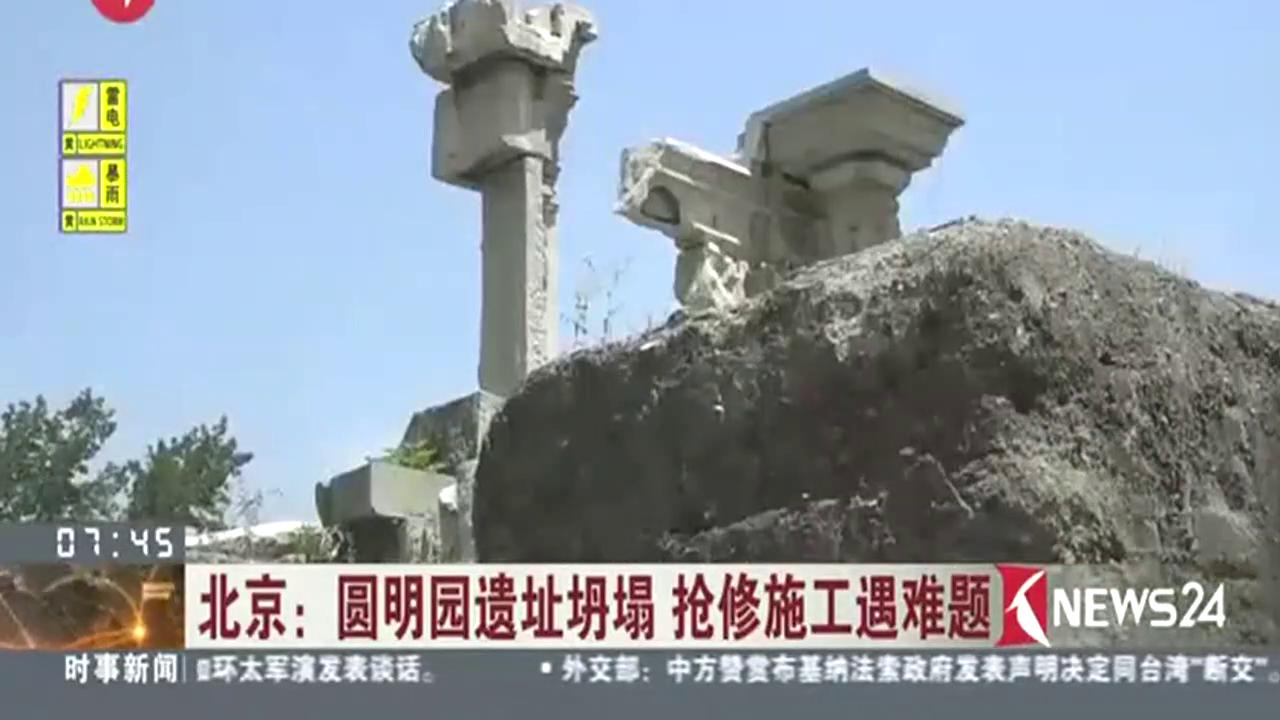 北京:圆明园的遗址坍塌, 抢修施工遇难题!
