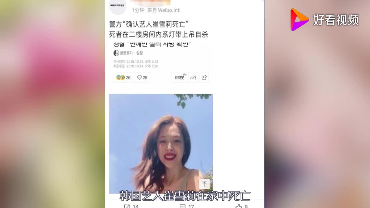 25岁韩国女星崔雪莉家中自杀疑因长期遭受网络暴力苦不堪言