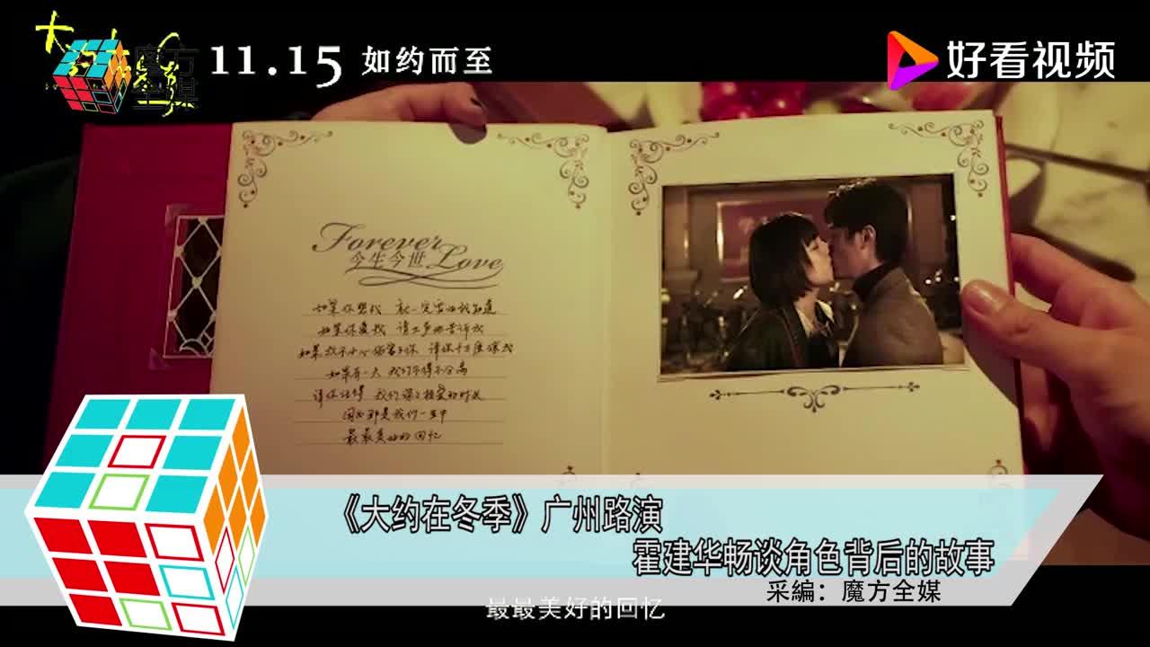 《大约在冬季》广州路演 霍建华畅谈角色背后的故事