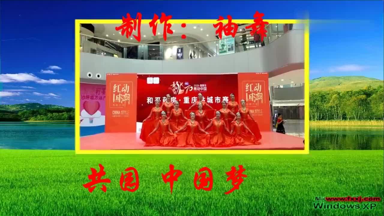 喜庆欢快的《共圆中国梦》国家富强民族振兴你看过这样舞蹈吗