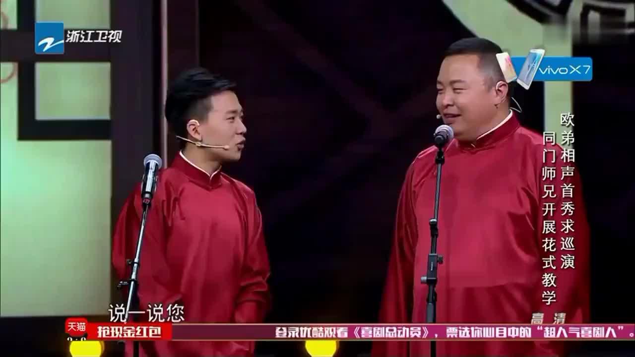欧弟+郭麒麟+阎鹤祥 - 锵锵三人行 喜剧总动员