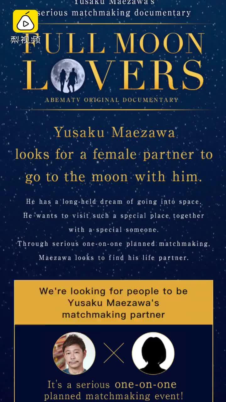 日本王思聪征女友游月球要求20岁以上爱好世界和平