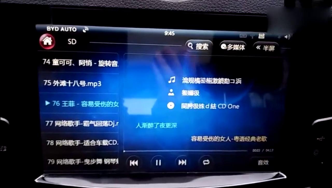 视频:比亚迪S7音响效果挺不错的,就这配置我也不愿松手!