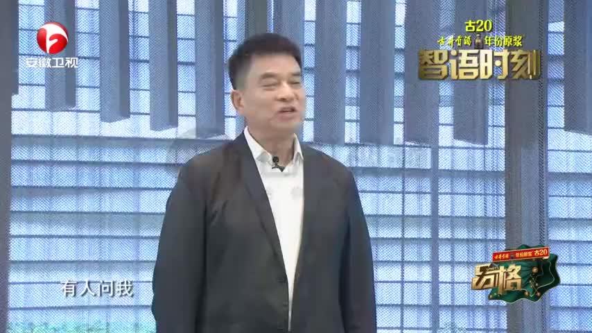 新希望集团董事长刘永好分享智语时刻:为根者牟利,为实者造福