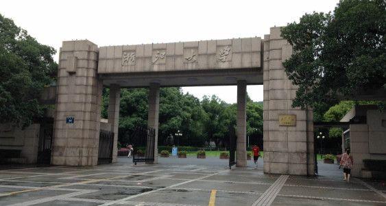 中国最难考的6所大学:浙大垫底,若有你母校请容我叫你声学霸!