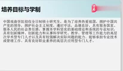 2020中国戏曲学院戏曲表演专业考研参考书目简介