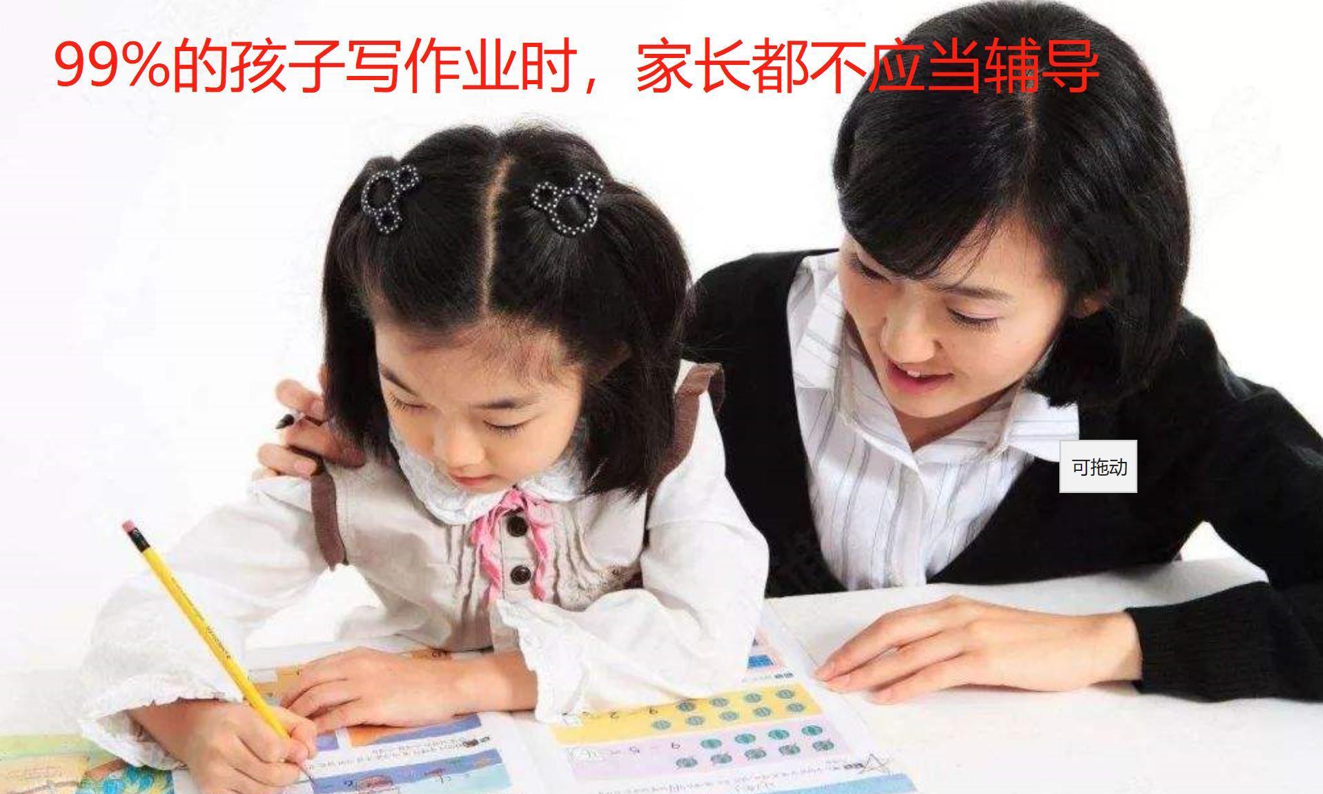 到底要不要辅导孩子写作业?这是一个很多家长不知道的现实问题