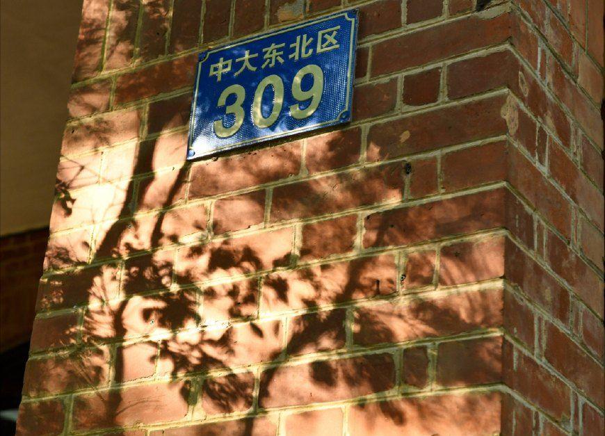 中山大学校园一览