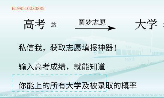 2019高考志愿填报:四川理科,高考545分能上什么学校?附推荐