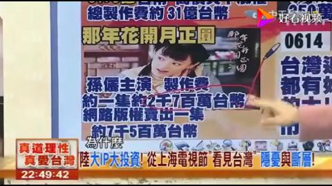 台湾节目大陆最火热电视剧票房让你无法想象广告收入100亿
