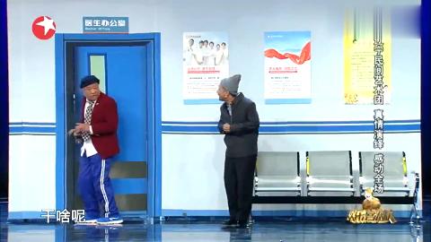 宋小宝和刘小光去医院看病结果俩人斗起舞来了太搞笑了