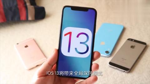 iOS13加入诸多新特性:深色模式和iPad强化
