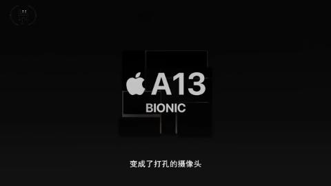 iPhone精彩绽放A13芯片+5G网络 +4560mAh定价或终于良心
