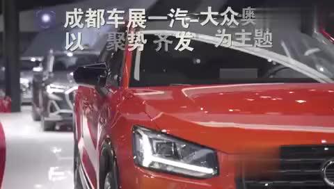 一汽大众奥迪成都车展聚势齐发全新奥迪q8启动预售
