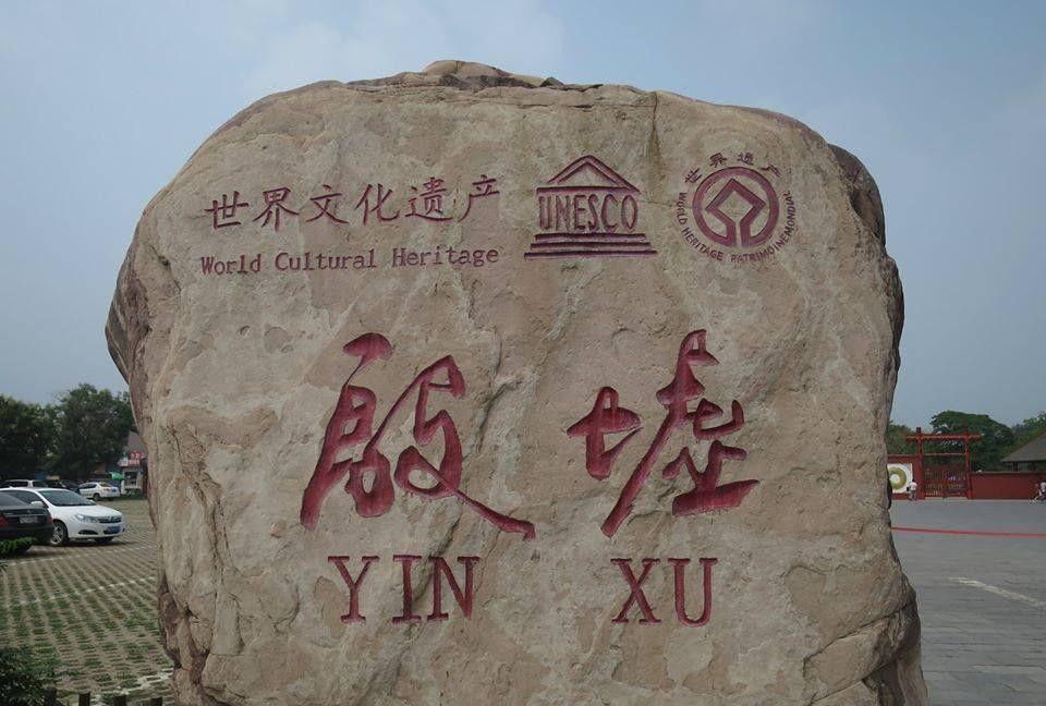 全国重点文物保护单位(河南篇):安阳殷墟