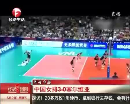 中国女排获世界女排联赛宁波站冠军:中国女排3比0塞尔维亚