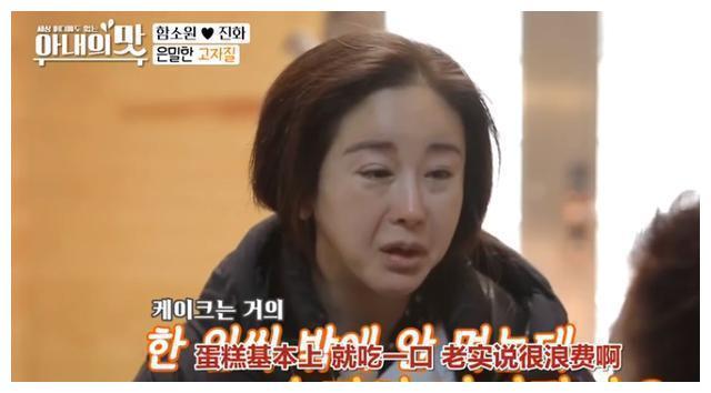 咸素媛跟公公牵手后,又同吃一个鳄鱼头,婆婆下意识的表情很真实