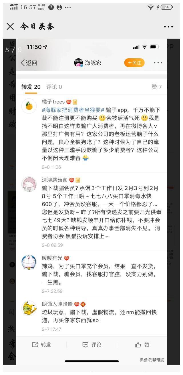 林志玲代言海豚家遭遇美食大牛李奇斌炮轰,网友:还我口罩