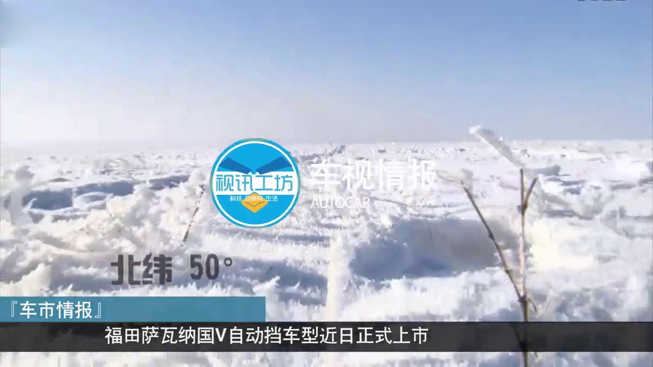 视频:提供分时四驱!福田萨瓦纳国V自动挡车型正式上市