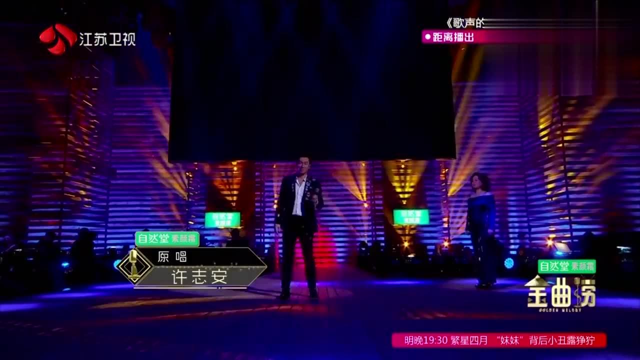 台湾重量级人物,许志安杜丽莎同台演绎《我还能爱谁》,惊艳