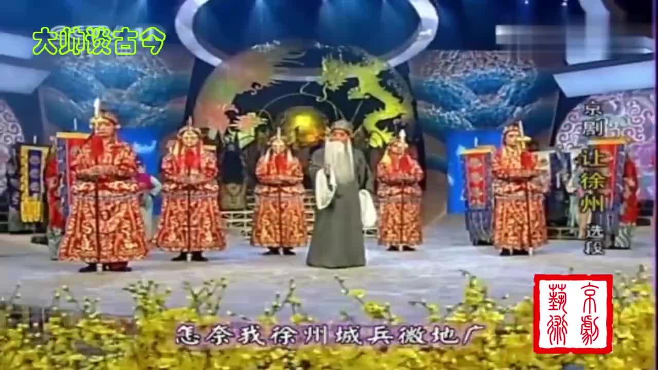 言派名家任德川演唱让徐州选段传流了四百年锦绣家邦