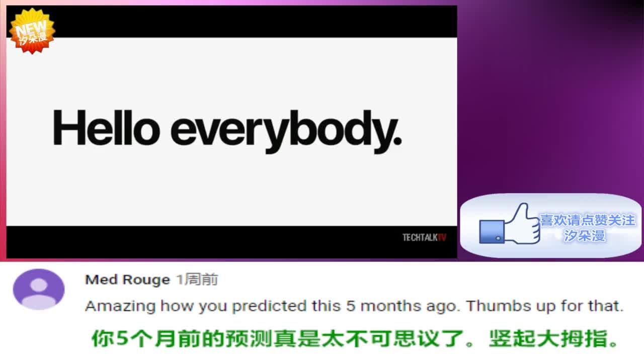 YouTube 国外UP主2018年成功预测 华为将使用自研操作系统鸿蒙