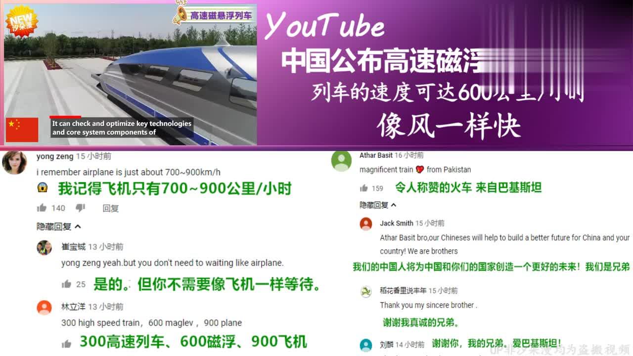 YouTube中国发布时速600公里磁悬浮列车 必将引领世界高铁未来