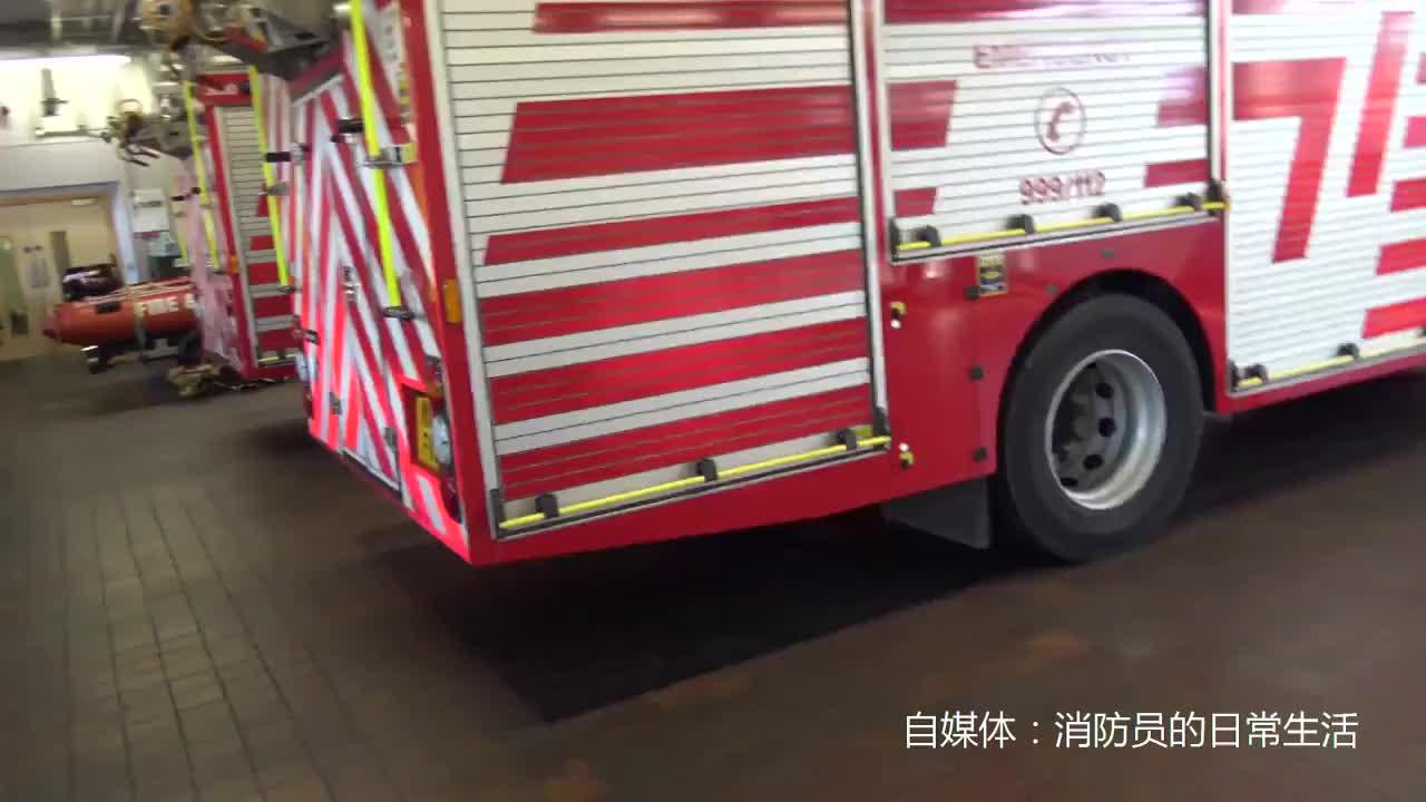 英国消防站车辆紧急出动斯坦尼亚消防车