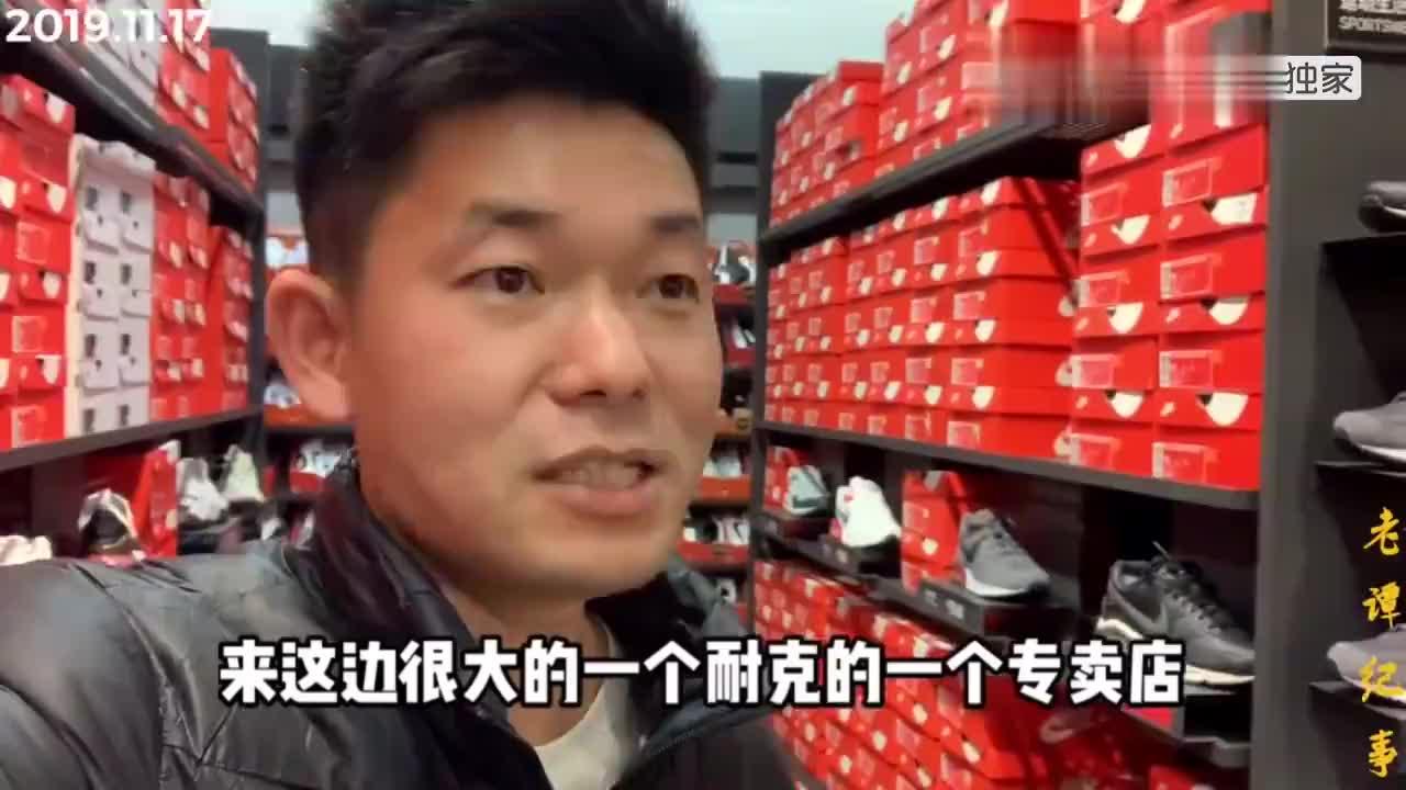 小伙给媳妇买了双耐克才199老婆很开心小伙却担心是不是正品
