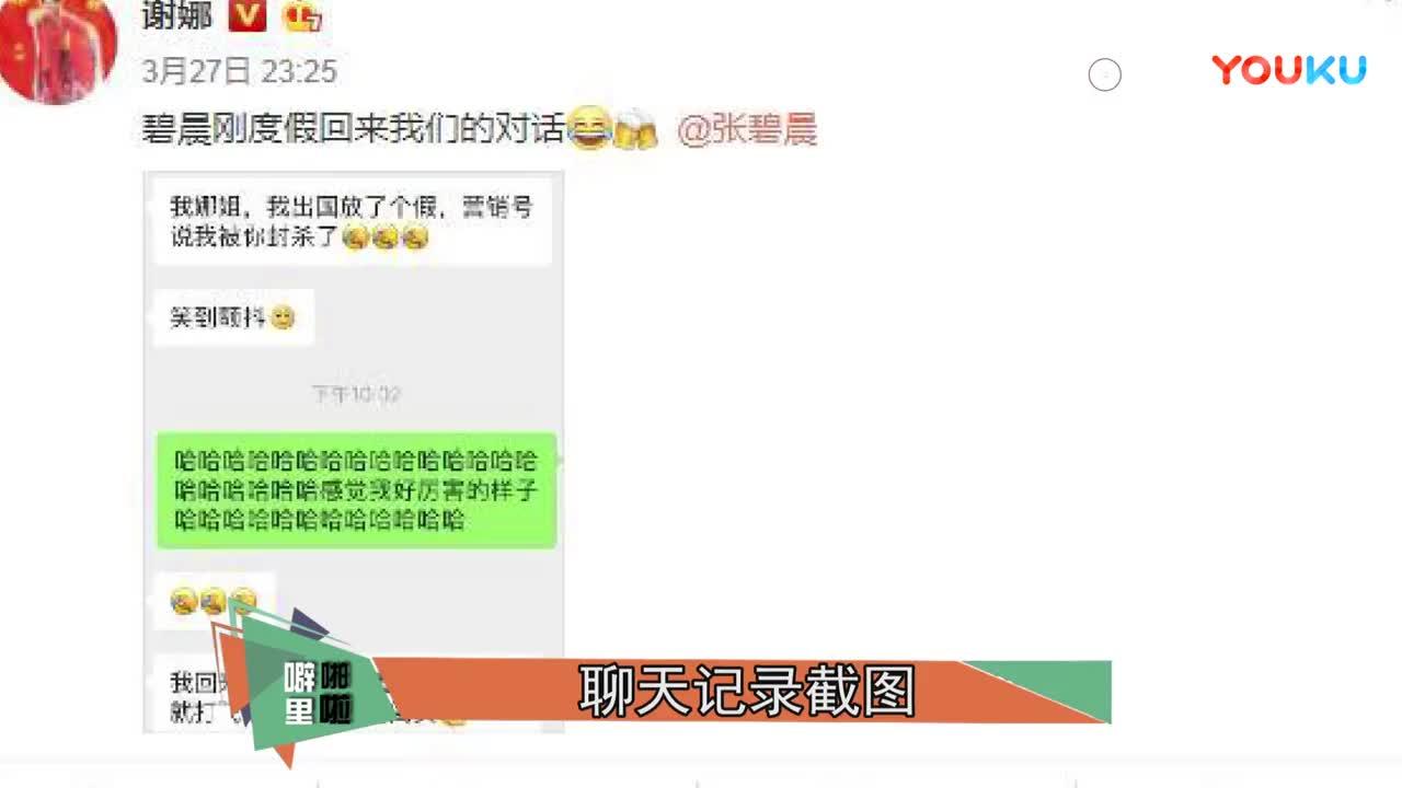 张碧晨谢娜谢娜曾帮张碧晨澄清谣言赵丽颖粉丝都不淡定了