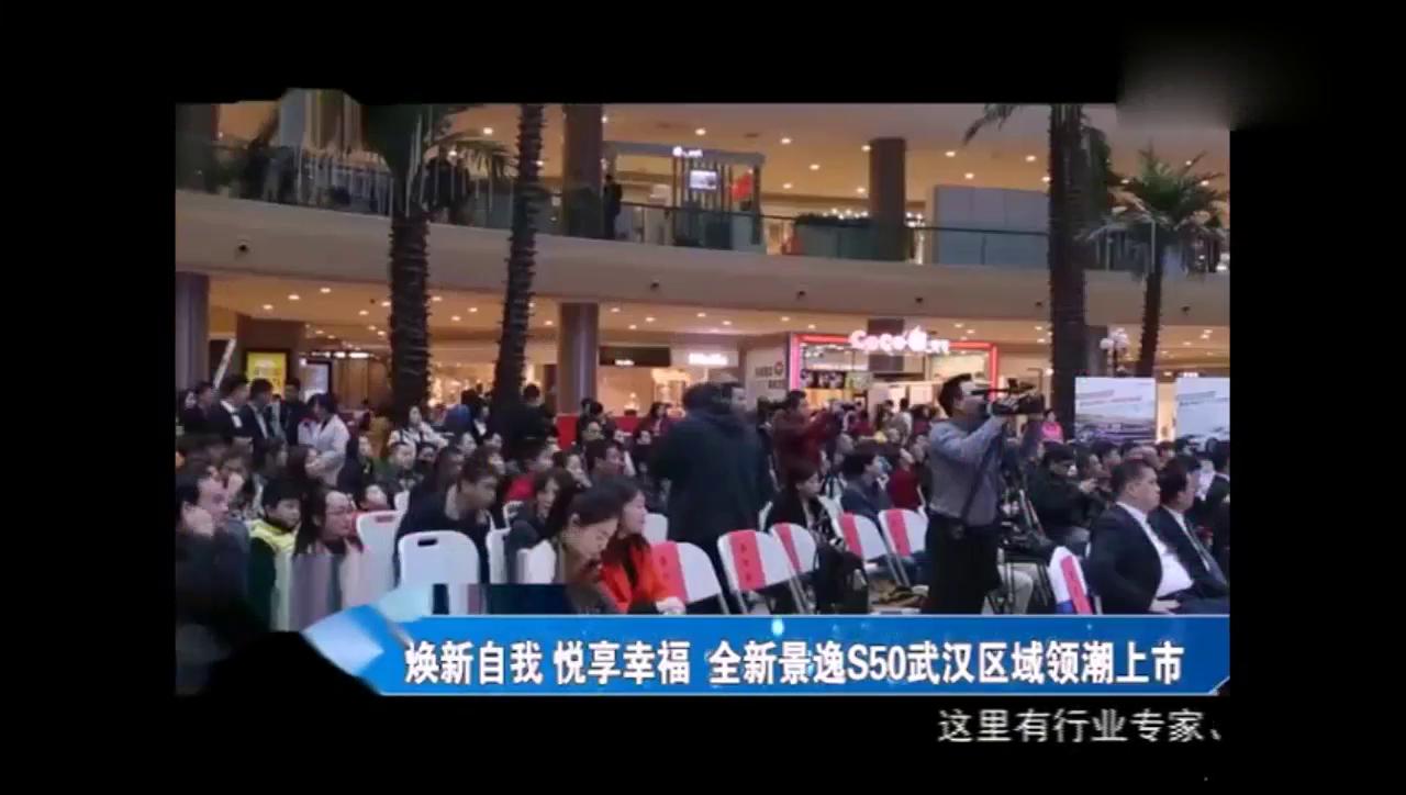 视频:焕新自我悦享幸福 全新景逸S50上市