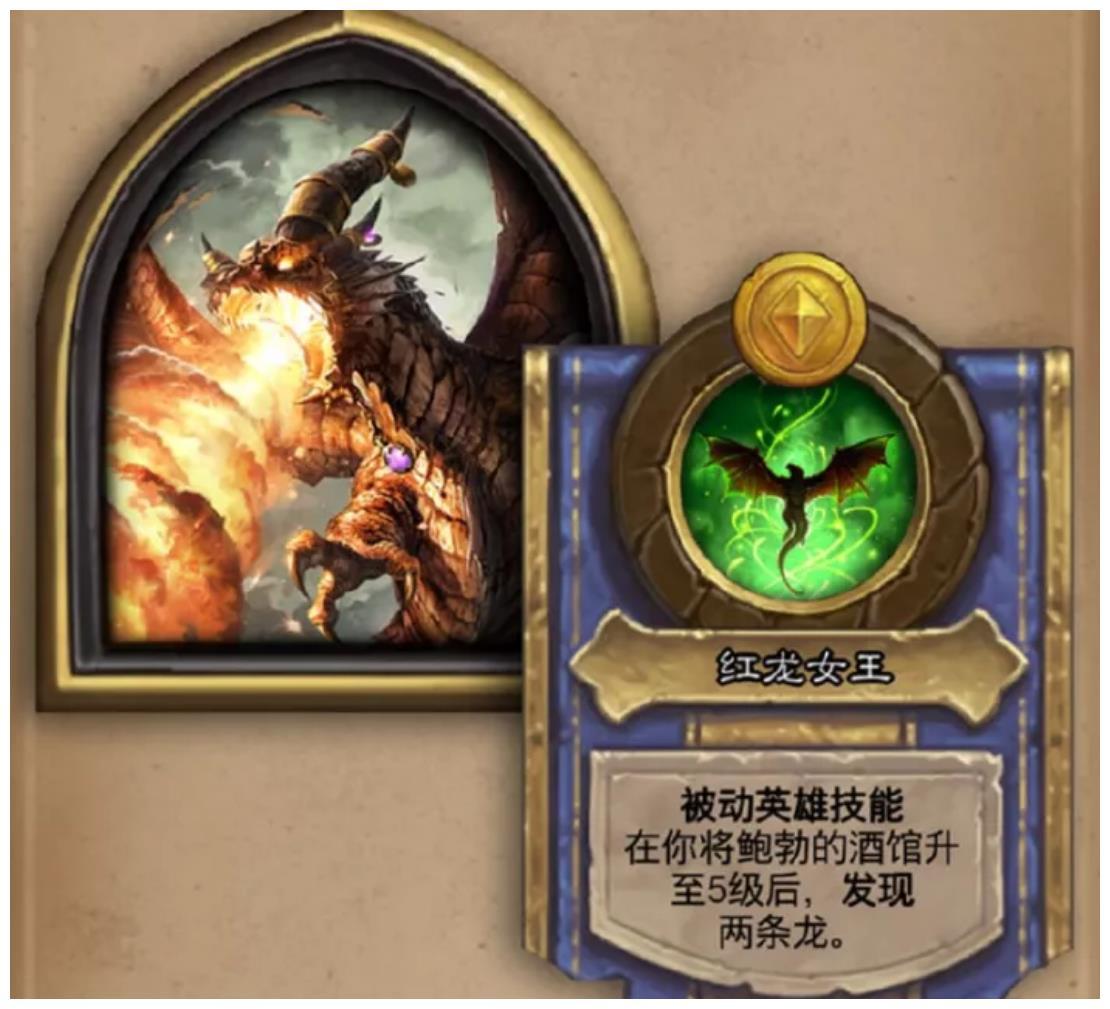 炉石酒馆战棋史诗级更新!巨龙酒馆来了,守护巨龙的技能够香吗?