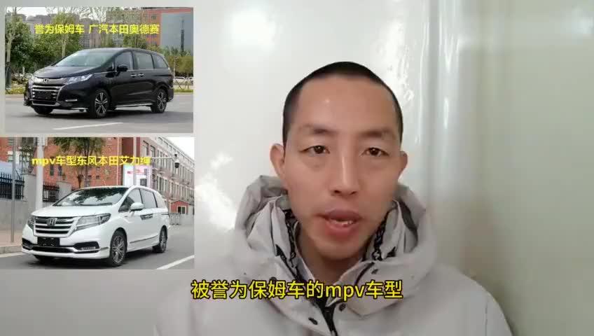视频:怎么选30万级别广汽本田奥德赛东风本田艾力绅福建奔驰威霆