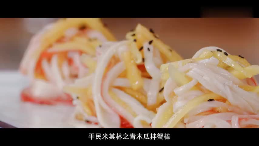 青木瓜蟹棒,太平公主的福音哟!  葱花美食