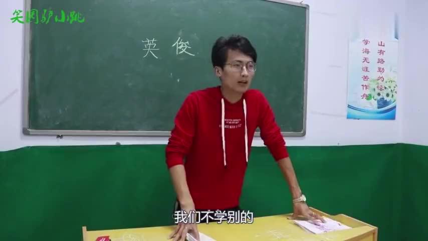 老师让学生用英俊造句没想到女同学张嘴就来太有才了