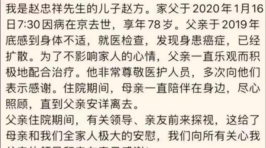 医院员工确认赵忠祥早晨去世遗体刚送走