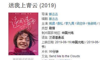 姚晨新片冒犯男性观众《送我上青云》不只是一部女性电影