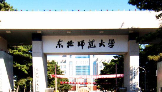中国共产党在东北地区创建的第一所综合性大学,东北师范大学!