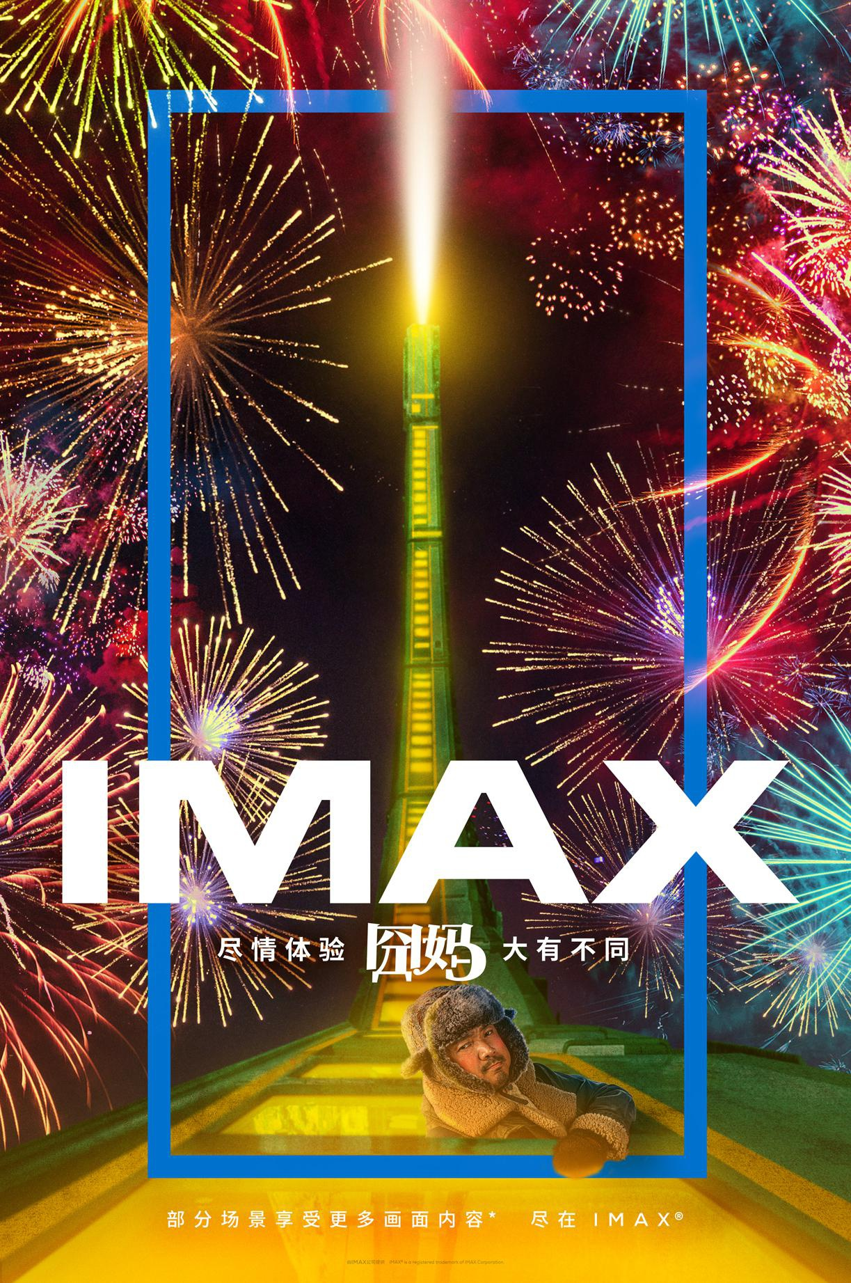 IMAX发布《囧妈》主创特辑 徐峥力荐看《囧妈》非IMAX莫属