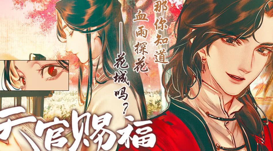 《天官赐福》漫画少年花登场,俊美野气很惊艳,今天还是上元节!