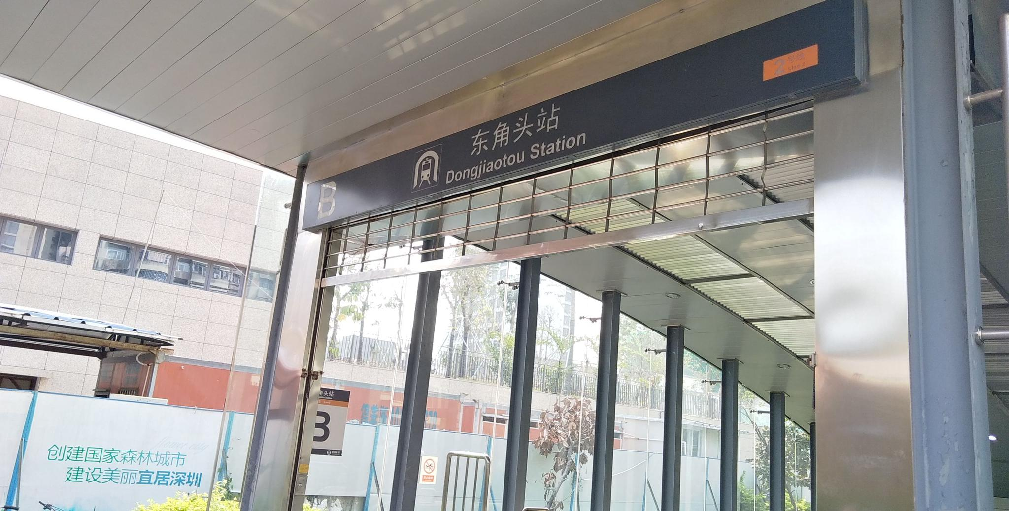 深圳蛇口东角头地铁站附近实拍,带你们去看看啦