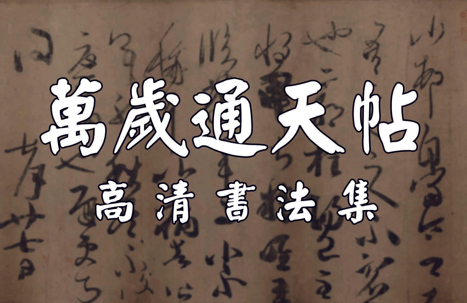 《万岁通天帖》经历了火烧,能够得以保存,乃书法之幸!