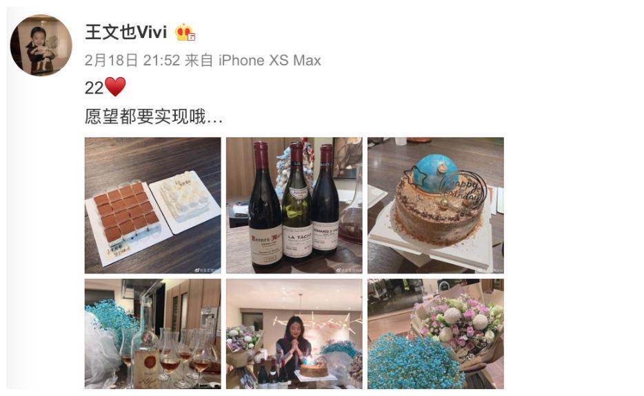 华谊千金王文也22岁生日,小公主被鲜花蛋糕簇拥,3瓶红酒超10万