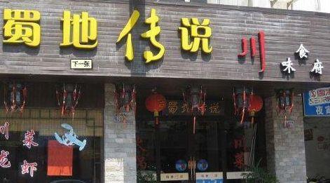 明星的饭店:赵丽颖的价格亲民,郑爽的店竟被黑粉砸,他的已倒闭