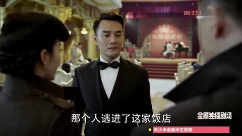 伪装者:汪曼春带李秘书指认可疑分子,明台躲过了指认